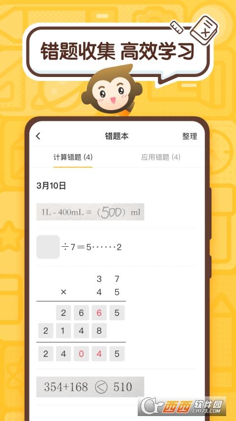 小猿口算2021最新版 V3.19.1 安卓版