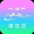 摩官派app