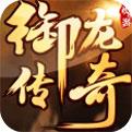 御龙传奇打金版v1.0安卓版