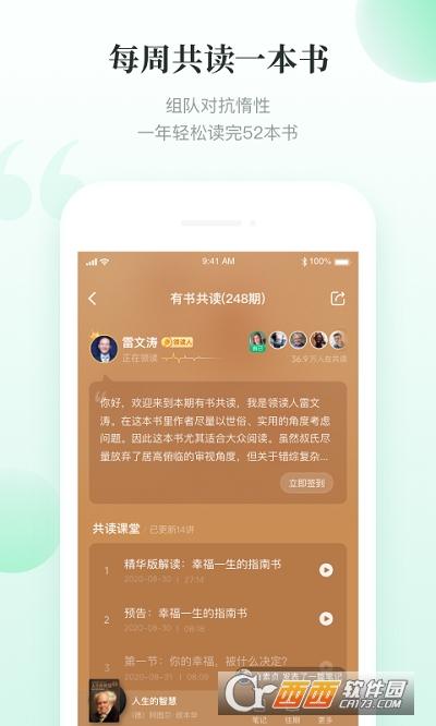 有书资讯app