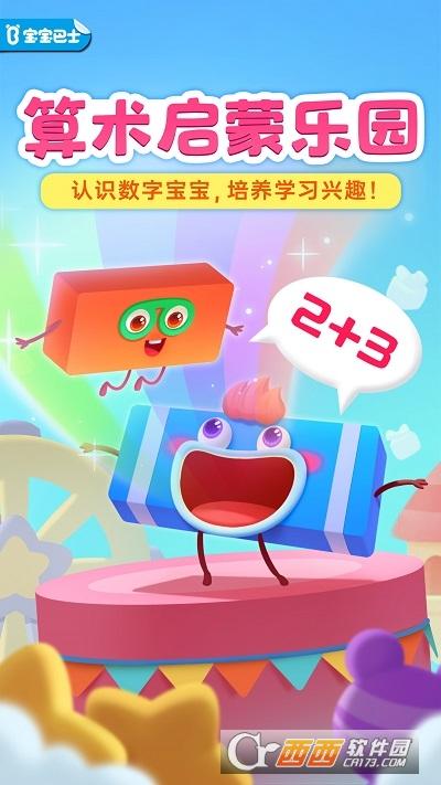 神奇数字宝宝app