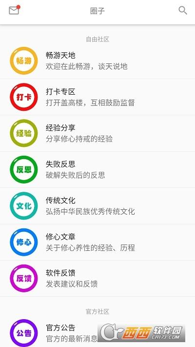 元气app