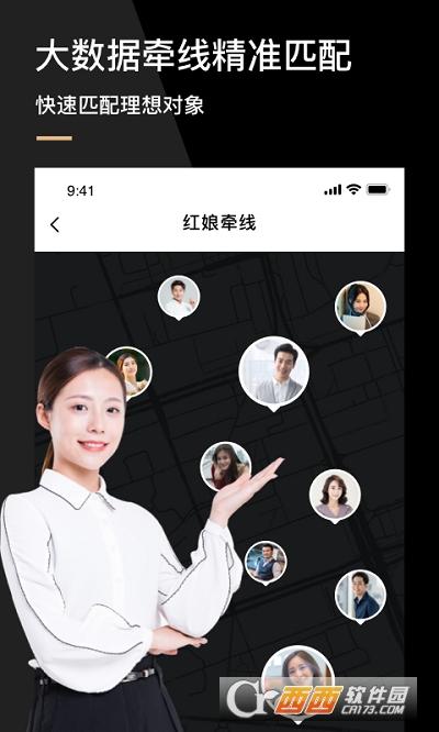 心对婚恋app