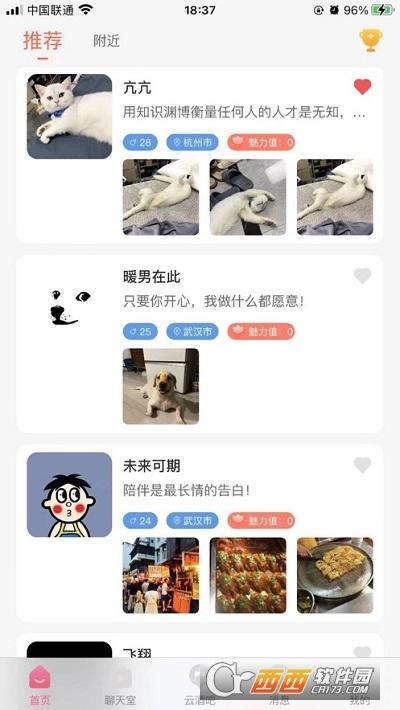 久久交友app