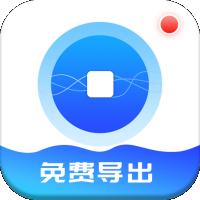 录屏宝录屏工具v1.1.6 官方版