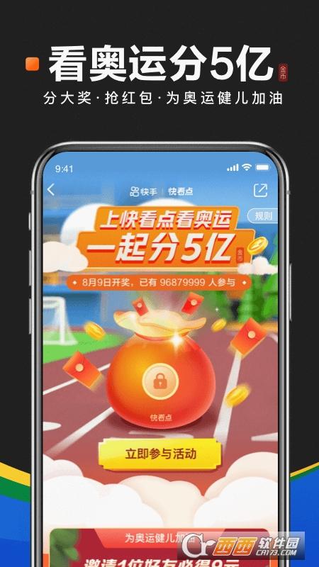 快看点app最新版 V3.44.1.811 安卓版