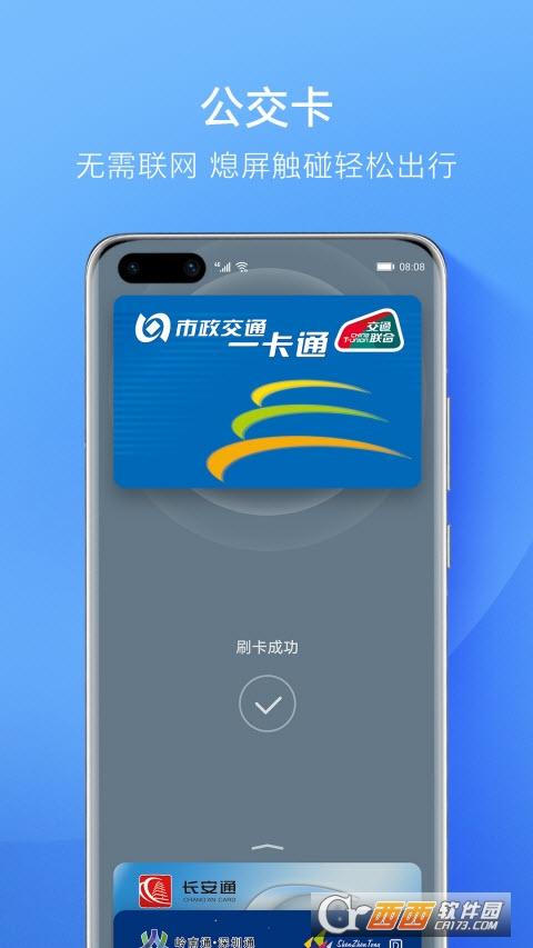 华为钱包 V9.0.13.312 官方安卓版