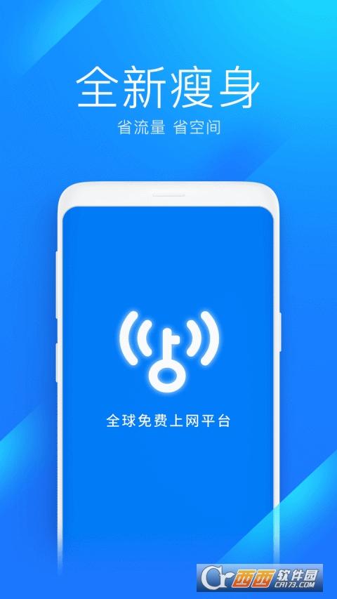 WiFi万能钥匙极速版 v6.2.29 最新版