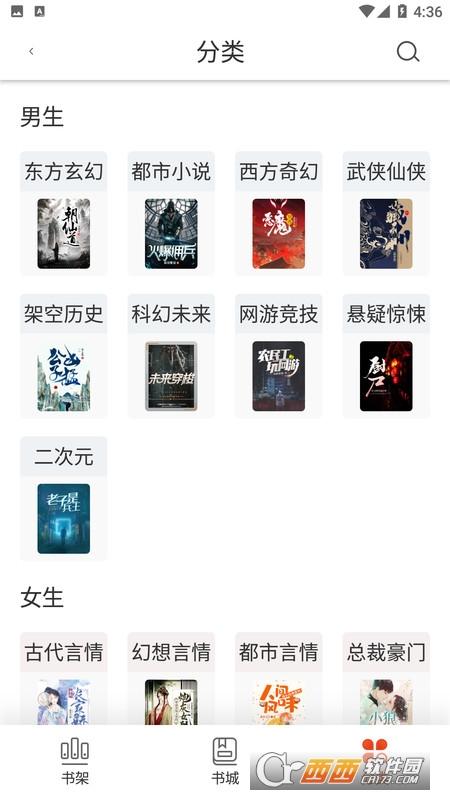 桔子免费小说 v1.0 安卓版