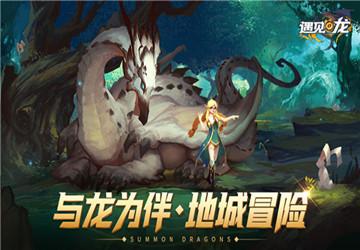 遇见龙手游_遇见龙游戏下载_官方版_所有版本
