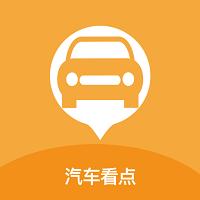 汽车看点app
