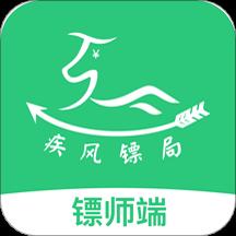 疾风镖师app