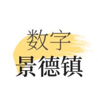 数字景德镇app1.7.2安卓版