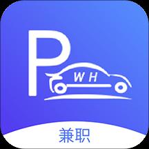 武汉停车兼职app