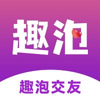 趣泡交友app
