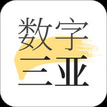 数字三亚app1.7.2安卓版