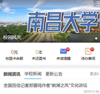 南昌大学下载_南昌大学中文版/安卓版/_南昌大学app下载安装