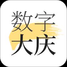 数字大庆app1.7.2安卓版