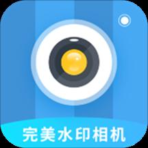 完美水印打卡相机app
