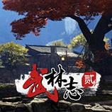 武林志2八�修改器v1.0 peizhaochen版
