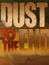 尘末Dust to the End