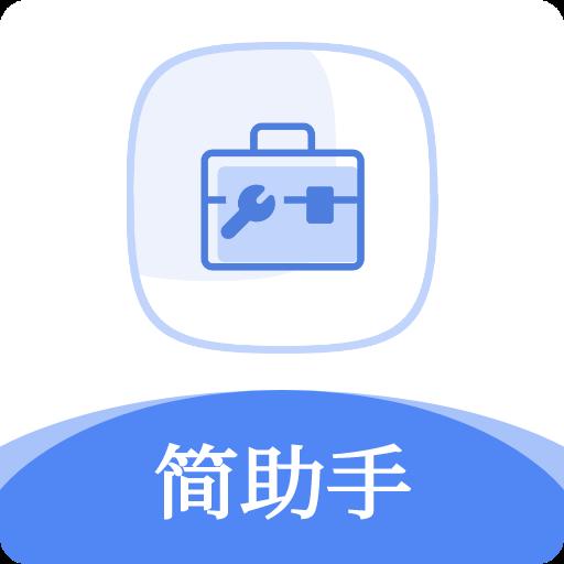 �助手app