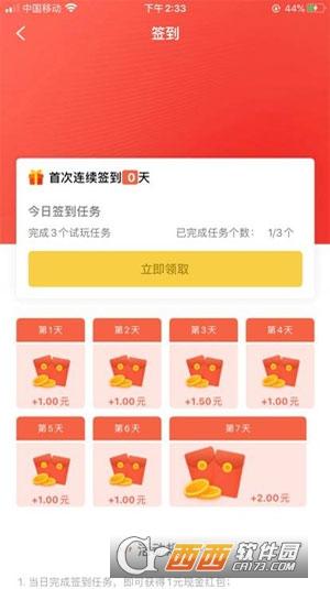 摸鱼赚钱app 3.32.01安卓版