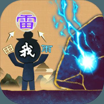 火柴人魔法手游v1.0安卓版