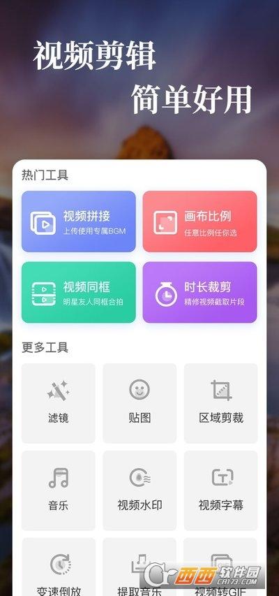 特效视频软件 v1.4.7 手机版