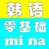 零基础学韩语app