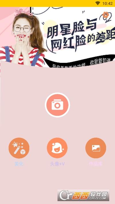 激美萌颜相机 v18.3.84 安卓版