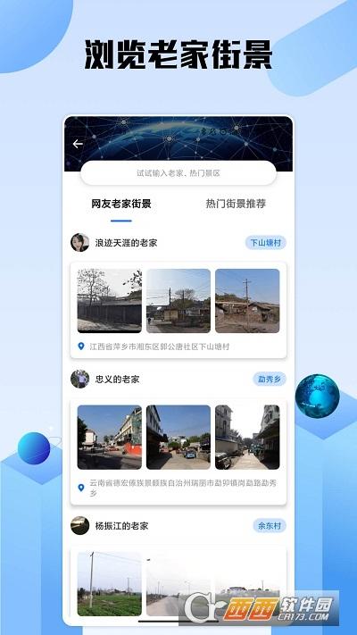 世界高清街景 v1.0 安卓版