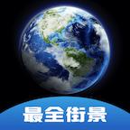 世界高清街景v1.0 安卓版