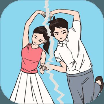 七夕拆散情侣大作战