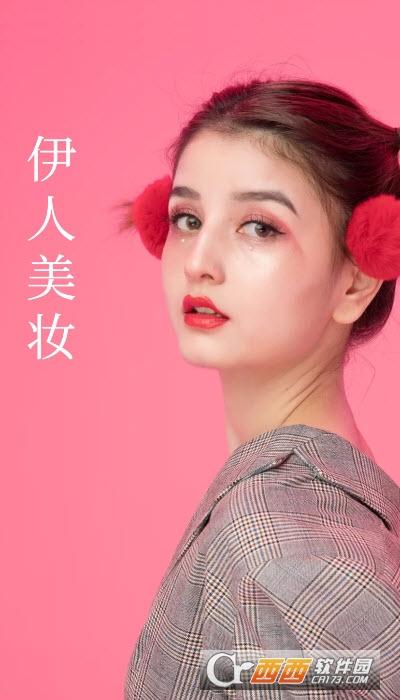 伊人美妆app v1.0.0安卓版