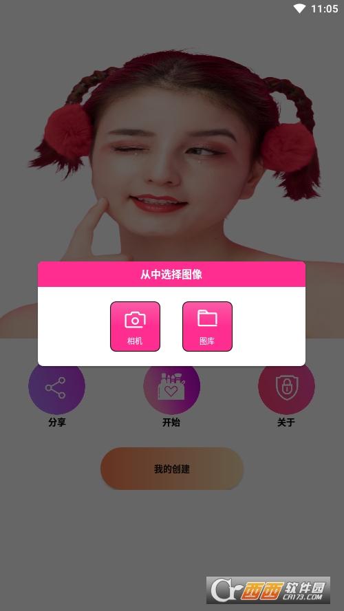 伊人美妆 v1.0.0 安卓版