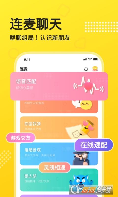 CP连麦app 1.0.2安卓版