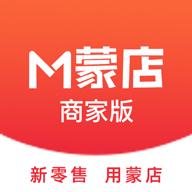 蒙店商家版app