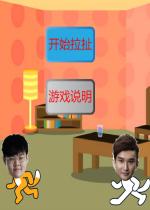 369拉扯模拟器简体中文硬盘版