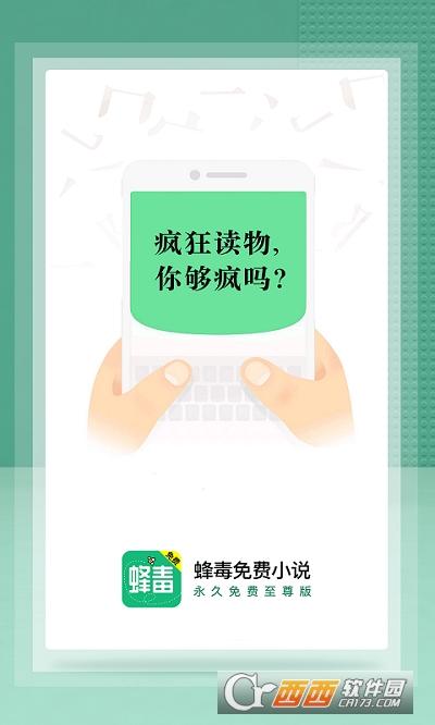 蜂毒小说app 3.0.0安卓版