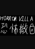 恐怖撤锁简体中文硬盘版