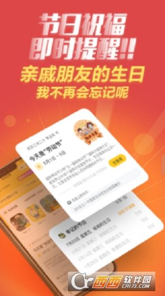 节日汇app v1.0.6安卓版