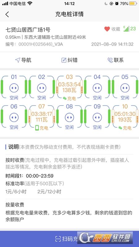充电小斑马最新版 v1.0.3 安卓版