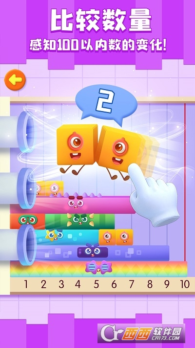 神奇数字宝宝app 9.56.20.01安卓版