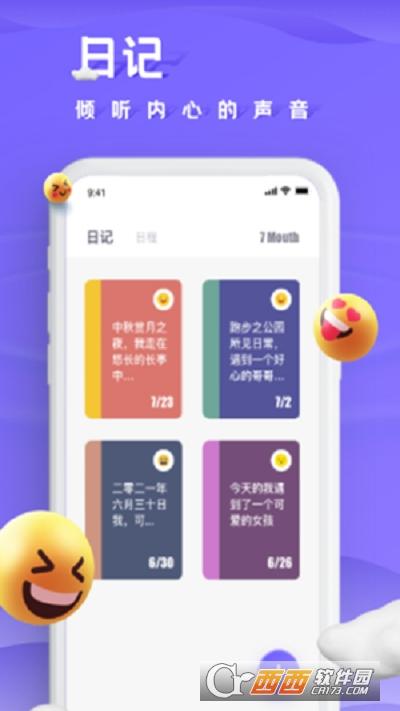 笔趣日记app v1.0.0 安卓版