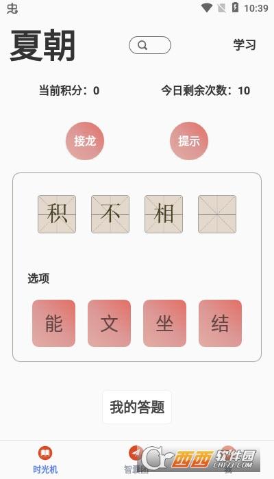 成语小航家app v1.0.1安卓版