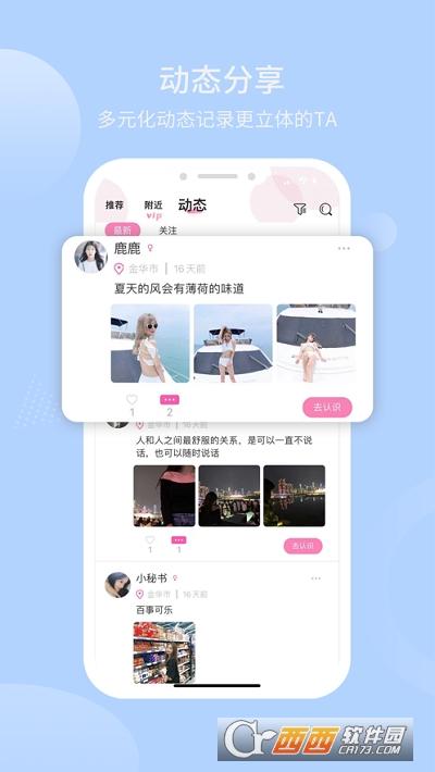 盐遇app v1.0.0