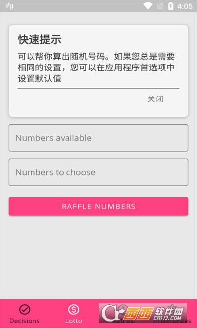 爱逸做决策app 20210813