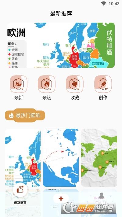 Boast旅行地图app