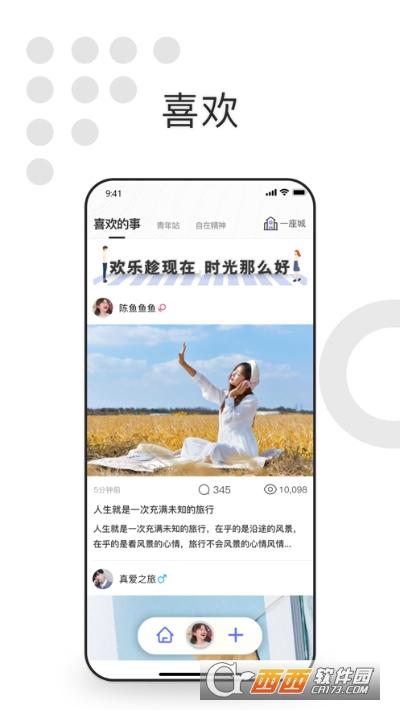 自我说app v1.0.2 安卓版
